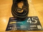 Кабель HDMI c фильтром (4.5 м) - LP