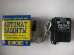 Автомат защиты Холсан - 1500 (Ш)