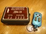 Дистанционный четырёхканальный выключатель ДВ4-10