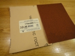 Наждачная бумага (170мм х 240мм) - P50