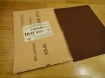 Наждачная бумага (170мм х 240мм) - P120