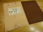 Наждачная бумага (170мм х 240мм) - P150