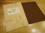 Наждачная бумага (170мм х 240мм) - P220